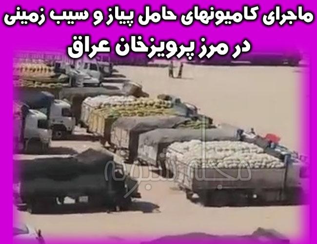 کامیون های حامل پیاز و سیب زمینی در مرز عراق (مرز پرویزخان) +فیلم