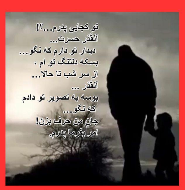 پروفایل غمگین روز پدر