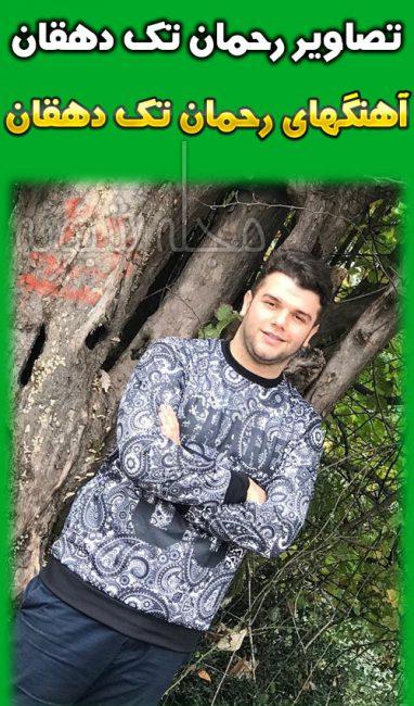 بیوگرافی رحمان تک دهقان خواننده شرکت کننده مسابقه عصر جدید