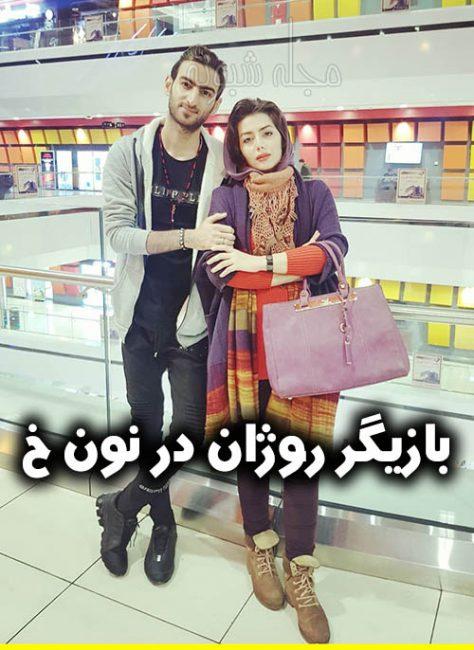 عکس های هدیه بازوند و همسرش بازیگر نقش روژان در سریال نون خ