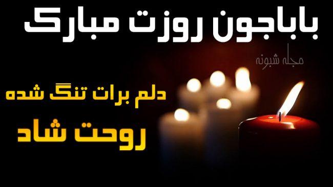 متن تبریک روز پدر فوت شده و بابا روحت شاد +عکس نوشته