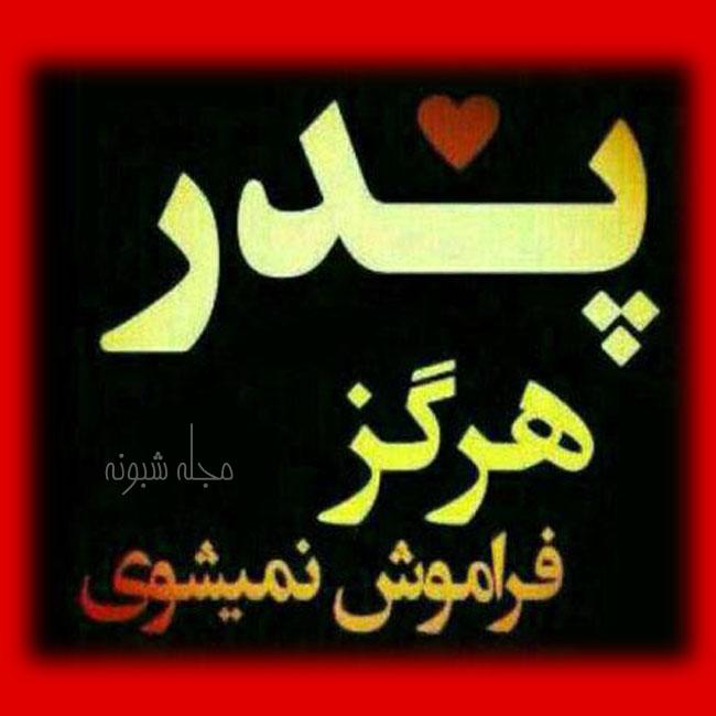 عکس نوشته و پروفایل روز پدر فوت شده و بابا روحت شاد و بابا دلم برات تنگ شده