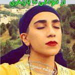 بیوگرافی صبا ایزدپناه بازیگر نقش کژال در سریال نون خ + عکس و اینستاگرام