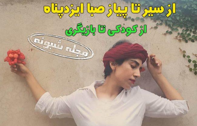 عکس بدون حجاب صبا ایزدپناه بازیگر نقش کژال در سریال نون خ + عکس و اینستاگرام
