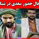 سعدی در شبکه 4 + ماجرای فیلم حضور سعدي در شبکه چهار