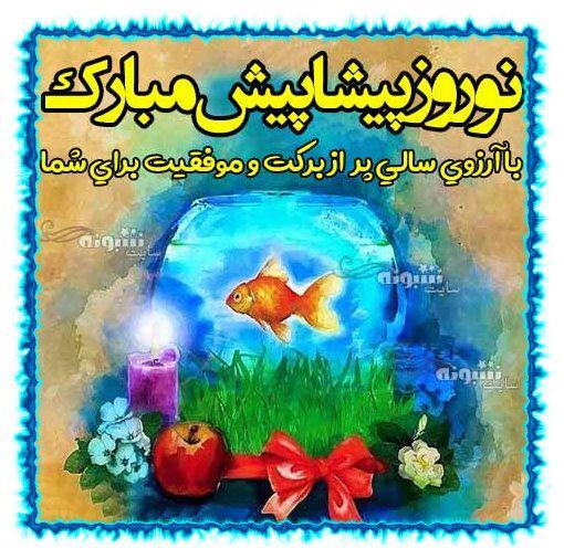 اس ام اس تبریک سال نو و نوروز 1400 + عکس نوشته و پروفایل