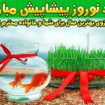 متن تبریک پیشاپیش عید نوروز 1400 + تبریک پیشاپیش سال نو مبارک