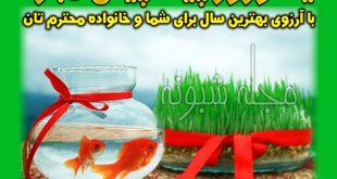 استیکر و پیامک تبریک پیشاپیش عید نوروز 98 + متن تبریک پیشاپیش سال نو