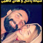 عکس های دو نفره هادی کاظمی و سمانه پاکدل