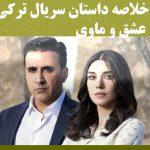 خلاصه داستان و بازیگران سریال عشق و ماوی + اسامی و عکس بازیگران