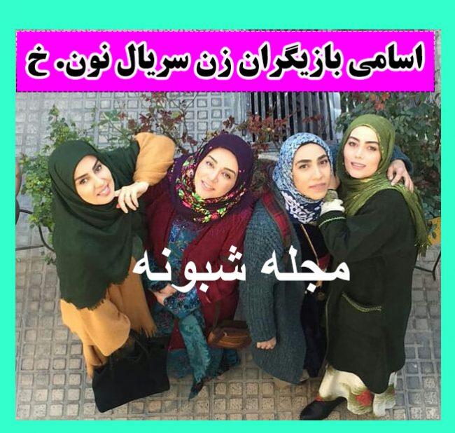 بازیگران سریال نون. خ