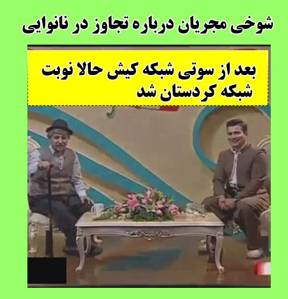 شوخی مجریان شبکه کردستان درباره تجاوز در کودکی + فیلم شوخی جنسی