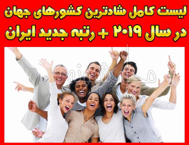 لیست شادترین مردم کشورهای جهان در سال 2019 + رتبه ایران