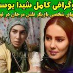 بازیگر نقش مرجان در سریال نون خ +بیوگرافی و عکس های شیدا یوسفی