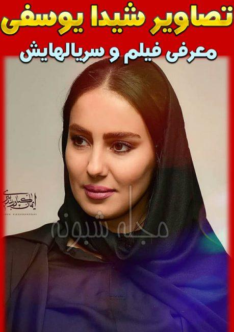 بازیگر نقش مرجان در سریال نون خ +اینستاگرام شیدا یوسفی