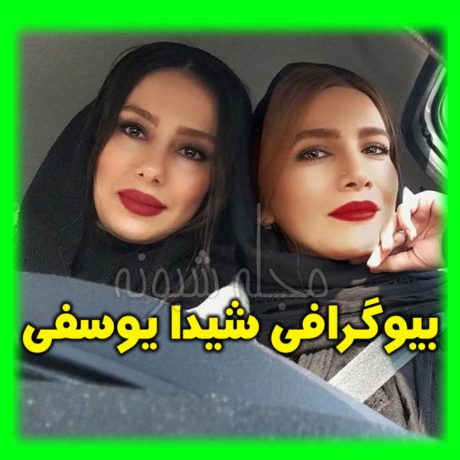 بازیگر نقش مرجان در سریال نون خ +عکس های شیدا یوسفی