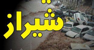 عکس پروفایل شیراز تسلیت و عکس نوشته شيراز تسليت