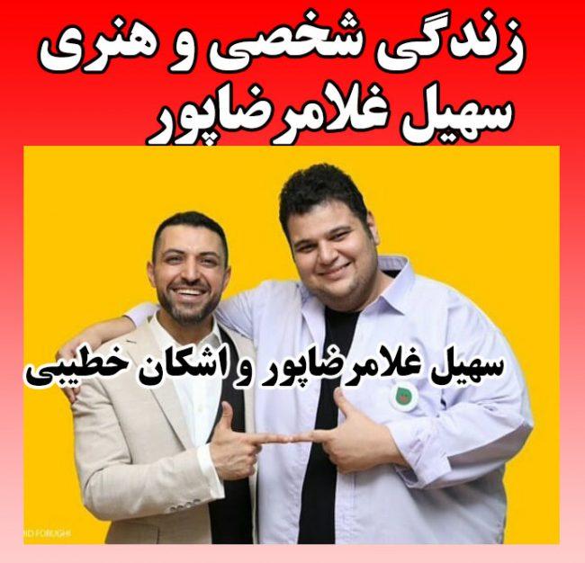 بیوگرافی سهیل غلامرضاپور کمدین خنداننده شو + عکس و زندگی شخصی