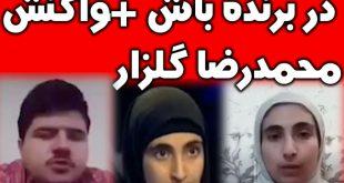 تقلب مسابقه برنده باش و توضیح محمدرضا گلزار درباره تقلب