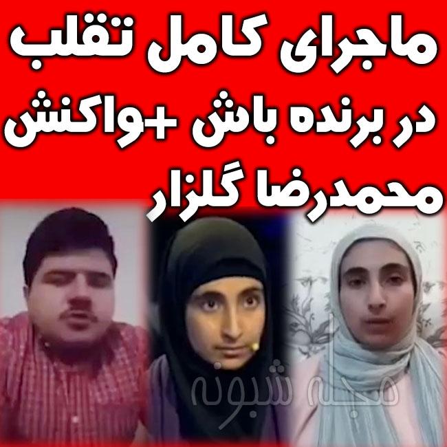 تقلب مسابقه برنده باش و توضیحات تقلب محمدرضا گلزار