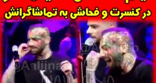 فیلم گل کشیدن امیر تتلو در کنسرت + استفاده از الفاظ رکیک