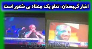 امیر تتلو در اخبار تلویزیون گرجستان + ماجرای کنسرت تتلو در گرجستان