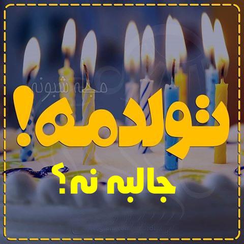 عکس پروفایل تولدم مبارک و تولدمه +عکس نوشته امروز تولدمه