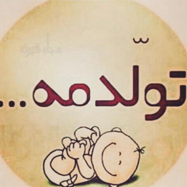 تولدم مبارک و تولدمه عکس پروفایل و استوری +عکس نوشته امروز تولدمه