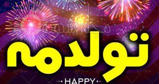 عکس پروفایل تولدم مبارک و عکس نوشته چند روز دیگه تولدمه و تولدم نزدیکه