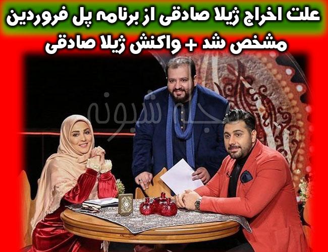 علت و دلیل اخراج ژیلا صادقی از برنامه نوروزی پل فروردین + واکنش ژیلا صادقی