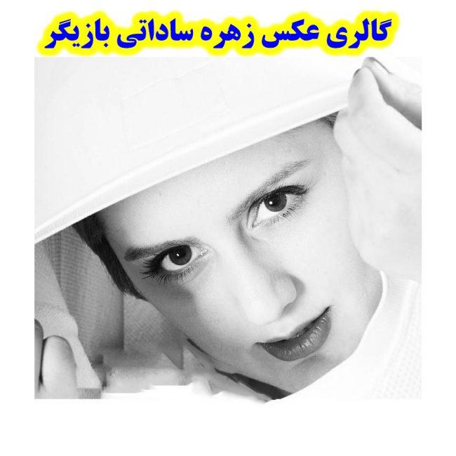 بیوگرافی زهره ساداتی بازیگر نقش پروانه در لحظه گرگ و میش
