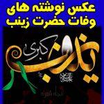 پیام و متن تسلیت وفات حضرت زینب س (عکس نوشته)