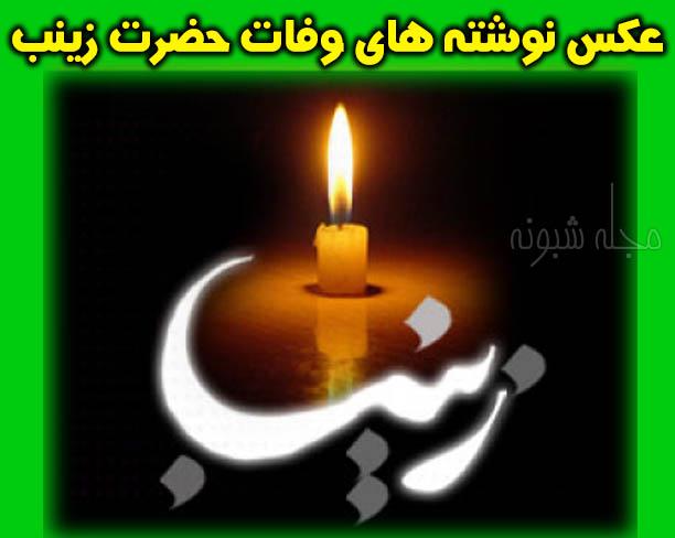عکس نوشته و پیامک و متن تسلیت وفات حضرت زینب کبری