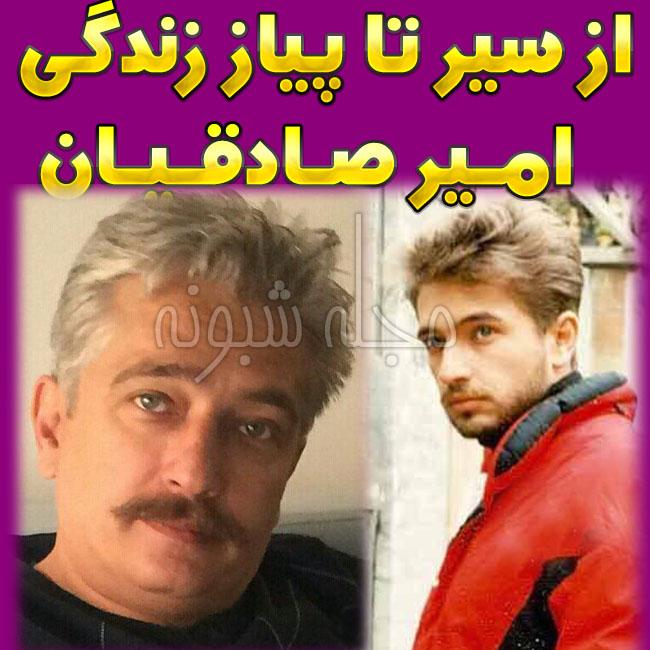 بیوگرافی امیر صادقیان بازیگر + درگذشت امير صادقيان