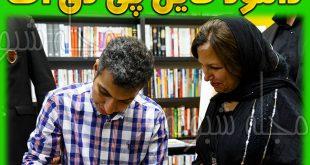 کتاب های عادل فردوسی پور + دانلود فایل pdf