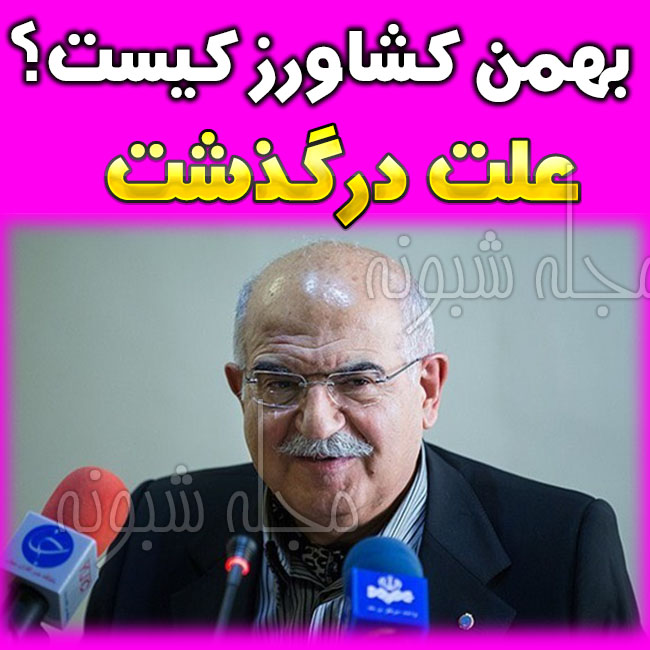 بیوگرافی بهمن کشاورز وکیل