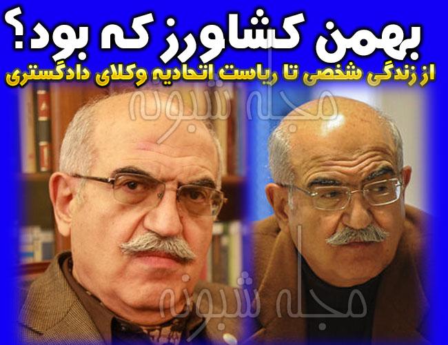 بیوگرافی بهمن کشاورز کیست؟ وکیل پایه یک