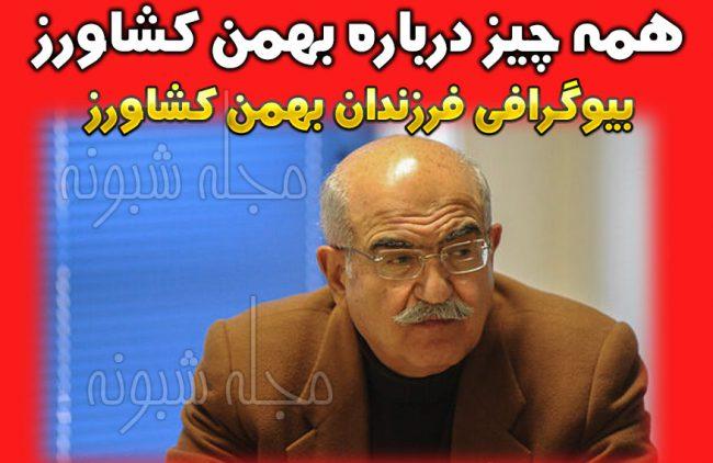 بیوگرافی بهمن کشاورز و همسرش + علت درگذشت بهمن کشاورز