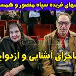 بیوگرافی فریده سپاه منصور و همسرش هوشنگ توکلی + عکس های خانوادگی