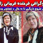 بیوگرافی فرخنده فرمانی زاده بازیگر و همسرش + تصاویر خانواده