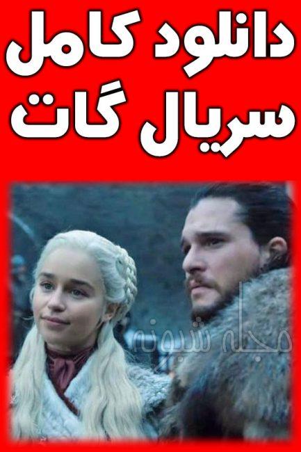 سریال گات Got + خلاصه داستان گیم آف ترونز (Game of Thrones)