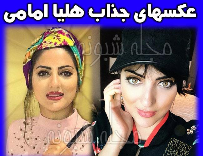 بیوگرافی هلیا امامی بازیگر و همسرش + عکسهای خانوادگی هليا امامي