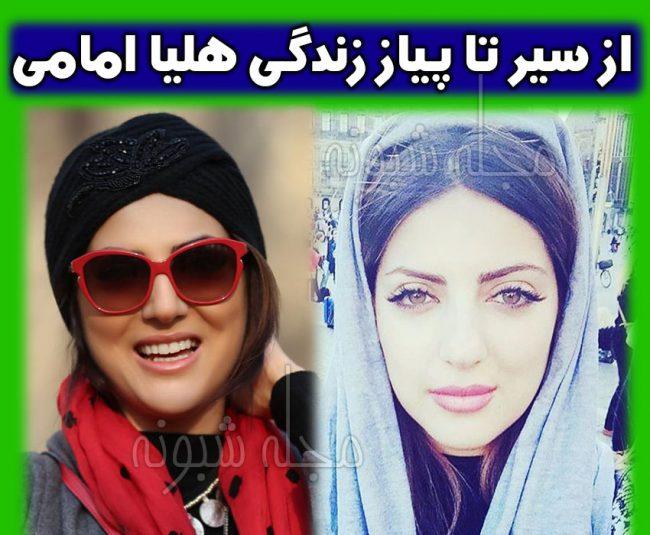 بیوگرافی هلیا امامی بازیگر نقش مهربانو در سریال از یادها رفته
