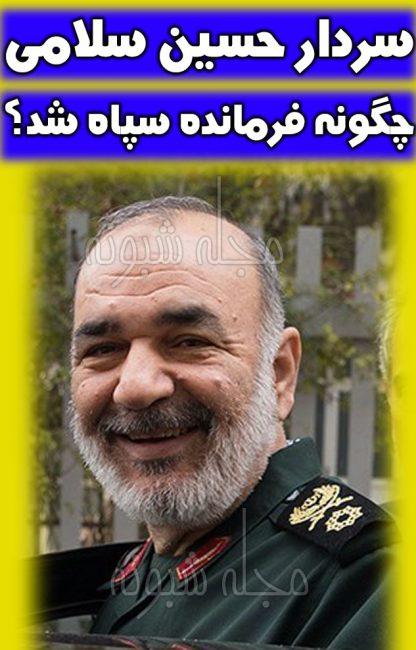 بیوگرافی سردار سرلشکر حسین سلامی فرمانده کل سپاه (حسين سلامي)
