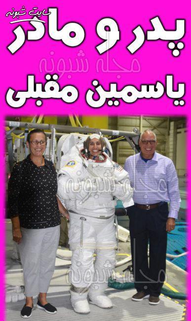 پدر و مادر یاسمین مقبلی فضانورد