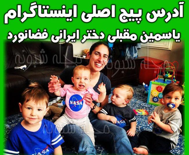 اینستاگرام یاسمین مقبلی زن ایرانی ناسا