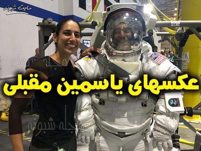 بیوگرافی یاسمین مقبلی فضانورد ناسا و همسرش + تصاویر پدر و مادر