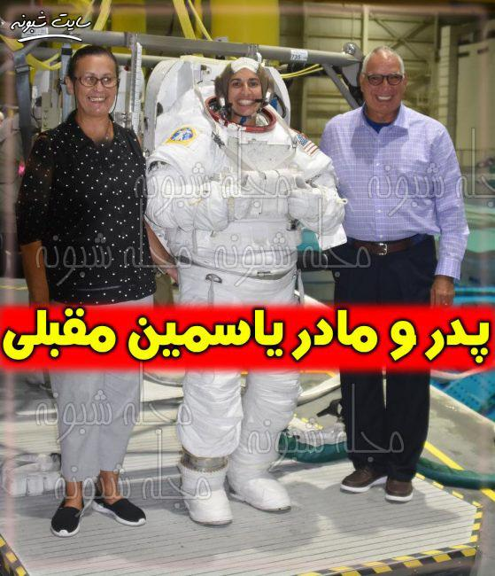 بیوگرافی یاسمین مقبلی ناسا و تصاویر پدر و مادر