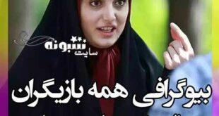 بیوگرافی بازیگران سریال خوشنام + تصاویر و خلاصه داستان