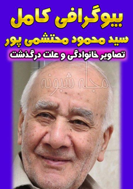 بیوگرافی سید محمود محتشمی پور و درگذشت سيد محمود محتشمي پور
